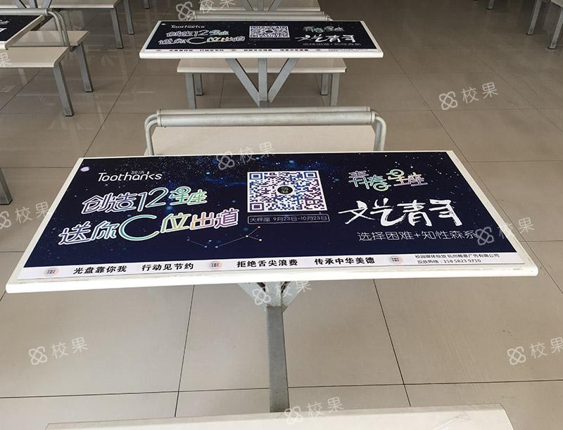 校园桌贴 浙江长征职业技术学院
