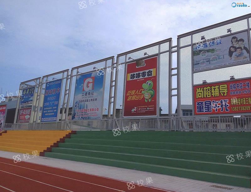 运动场围栏 内蒙古商贸职业学院-新校区