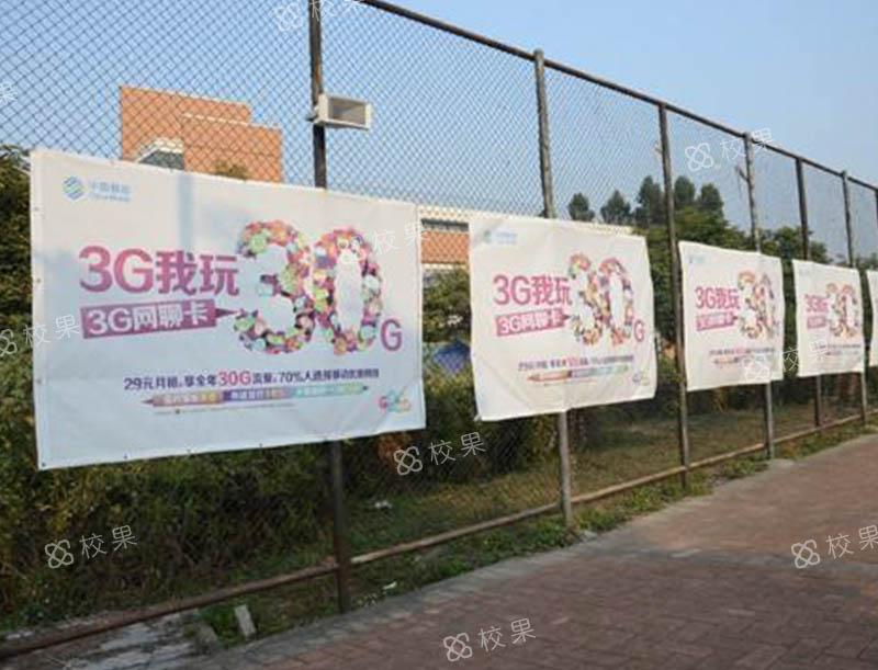 运动场围栏 华中师范大学