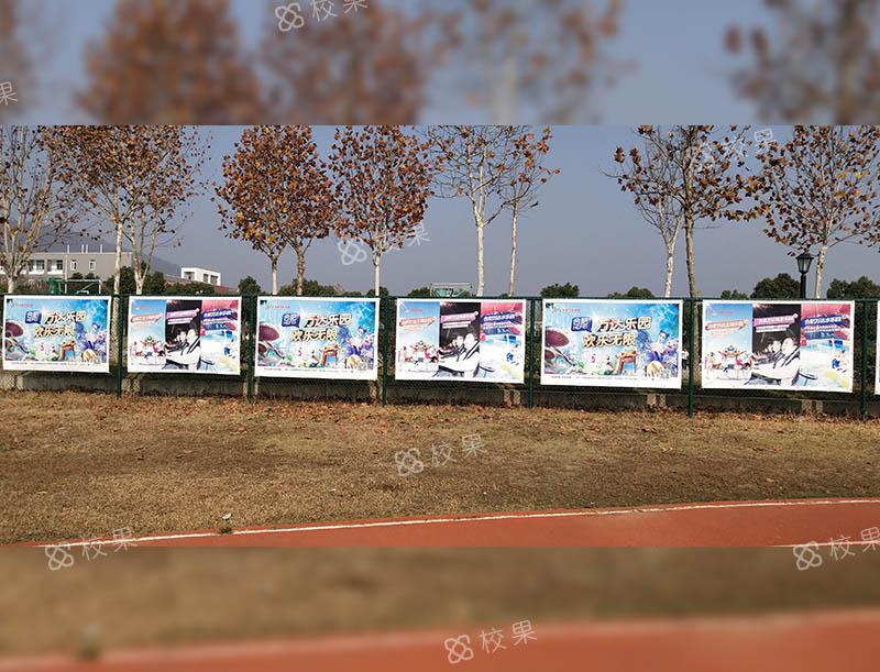 运动场围栏 私立华联学院