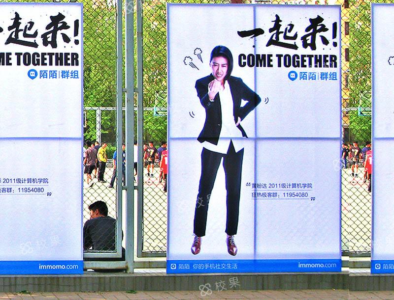 运动场围栏 武汉纺织大学-外经贸学院