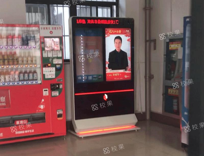液晶屏广告 福州大学-旗山校区