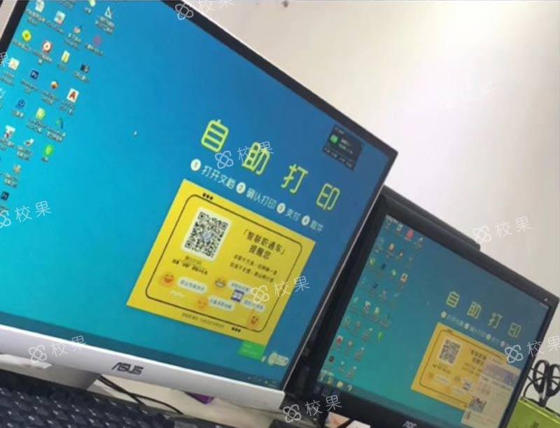 打印店广告 北京交通大学